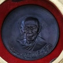 เหรียญบาตรน้ำมนต์ หลวงปู่ทิม