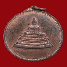เหรียญพระสมเด็จศาสดา วัดบวรนิเวศฯ  เนื้อนวะโลหะ ปี2516