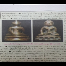 ขอบคุณหนังสือพิมพ์ไทยรัฐและพี่สีกาอ่างครับ พระกริ่งใหญ่จีน