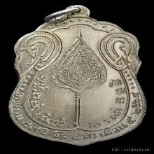 เหรียญเสมาหลังพ้ดยศ เนื้อเงิน ล.ป.โต๊ะ วัดประดู่ 2518