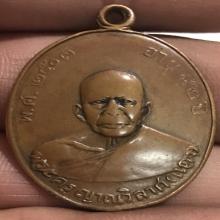 เหรียญหลวงพ่อแดงวัดเขาบันไดอิฐรุ่นแรก