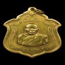เหรียญหลวงพ่อแดงรุ่นแม่ทัพภาคที่1เนื้อทองคำ