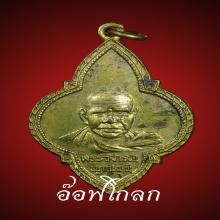 เหรียญรุ่นแรก หลวงพ่อครน วัดบางแซะ กลันตัน ปี 2500