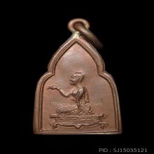 เหรียญพระประจำวันหลวงปู่เผือก(แม่นางกวัก)
