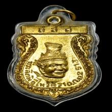 เหรียญพ่อแก่ วัดใหม่พิเรนทร์ รุ่นแรก  ปี 2513