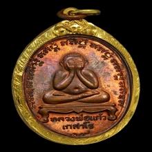เหรียญปิดตาหลวงปู่แก้วบล็อคนวะพร้อมเลี่ยมทอง