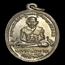 เหรียญหลวงปู่ทวดรุ่น 4 บล็อคขนนกปี 2505