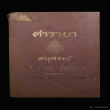 ชุดหนังสือตำรายาตีพิมพ์เล่มแรก หลวงพ่อชาญณรงค์ อภิชิโต