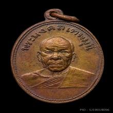เหรียญถวายภัตตาหารหลวงพ่อสดวัดปากน้ำภาษีเจริญ ปี2505