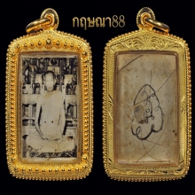 รูปถ่ายขาวดำ หลังยันต์นะ หลวงปู่โต๊ะ วัดประดู่ฉิมพลี