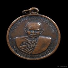 เหรียญพ่อท่านซังรุ่น2