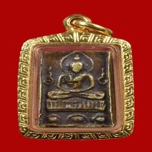 เหรียญหล่อหลวงปู่ศุข วัดปากคลองมะขามเฒ่า พิมพ์คลองขอมตัดชิด