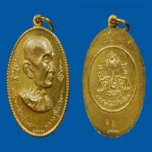 เหรียญ ล.ป โต๊ะ รุ่นสร้างโรงเรียน เนื้อทองคำ