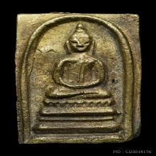 เหรียญหล่อหลวงพ่อแพ วัดพิกุลทอง รุ่น1 พศ. 2495 พิมพ์ลึก
