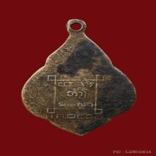 เหรียญรุ่นแรกลพ.น้อย วัดส้มเสี้ยว ปี 2481 จ.นครสวรรค์