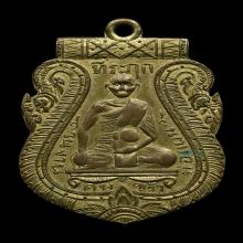 เหรียญรุ่นแรกขรัวพ่อแผน วัดพลับพลา ปี2470