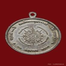 เหรียญ 100ปี เนื้อเงิน สมเด็จโต พิมพ์กลาง
