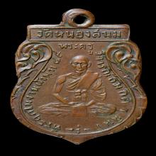 เหรียญหลวงพ่อหิน วัดหนองสนมรุ่นแรก ปี 2489 สวยครับ