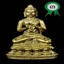 พระกริ่งจุฬาลงกรณ์ จปร. 100ปี วัดราชบพิธฯ ปี 2513 กะไหล่ทอง