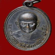 เหรียญหน้าโหนกหลวงพ่อหอม วัดซากหมาก ปี 2498