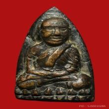 หลวงปู่ทวด วัดช้างให้ เตารีดใหญ่ พิมพ์A  ปี 2505 เนื้อแดง