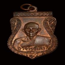 เหรียญหลวงพ่อเส็ง วัดบางนา จ.ปทุมธานี รุ่นแรก ปี 2510