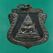 เหรียญพระพุทธชินราช หลวงพ่อคูณ รุ่นแรก ปี2512  วัดแจ้งนอก