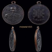 เหรียญรุ่น2 เนื้อทองแดงรมดำ หลวงปู่โต๊ะ วัดประดู่ฉิมพลี