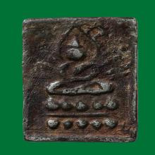 เหรียญหลวงปู่ศุข วัดปากคลองมะขามเฒ่า ชัยนาท