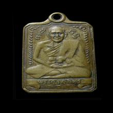เหรียญพระครูภักตร์เนื้อฝาบาตร์ (นิยม) พ.ศ. 2497
