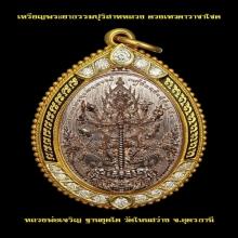 หนึ่งเดียวในโลก ! เหรียญพระยาปุริสาทหลวง เนื้อนาก หลังเรียบ