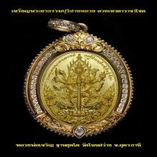 เหรียญพระยาธรรมปุริสาทหลวง เนื้อทองคำ NO.9
