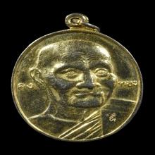 เหรียญแปะยิ้ม หลวงพ่อเต๋ เนื้อทองแดงกะไหล่ทอง
