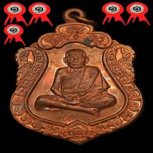 เหรียญเสมาสมปรารถนา หลวงปู่หมุน ฐิตสีโล ปี 2543