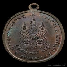 เหรียญหลวงพ่อแก้ว วัดระหารไร่ รุ่นแรกปี2518