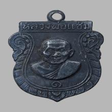 เหรียญเสมาเล็กหลวงพ่อแช่ม วัดดอนยายหอม เนื้อเงิน ปี 2516