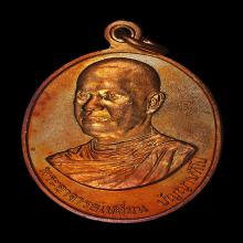 เหรียญรุ่นแรก พระอาจารย์เปลี่ยน ปญฺญาปทีโป ปี พ.ศ.๒๕๓๖