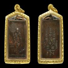 เหรียญหลวงพ่อแช่ม วัดฉลอง ปี2473 เนื้อทองแดง ออกวัดบางนมโค