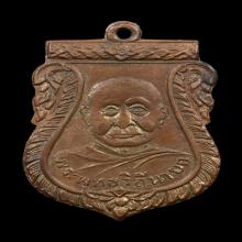 เหรียญหลวงปู่เพิ่ม รุ่นแรก ปี2504