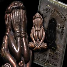 พระปิดตาพนมรุ้งหลวงพ่อทิพย์ วัดโพธิ์ทอง จ.บุรีรัมย์ ปี ๒๕๑๘