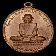 เหรียญหลวงพ่อพรหม 90ปี เนื้อทองแดง ปี2517
