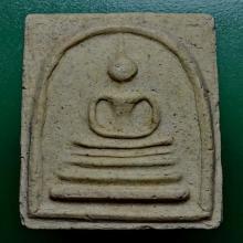 พระสมเด็จวัดประสาทบุญญาวาส พิมพ์ แขนกว้าง ((นิยม)) ปี 2506