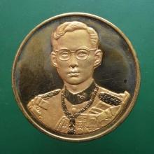 เหรียญในหลวงรัชกาลที่ 9 ฉลองสิริราชสมบัติครบ 50 ปี