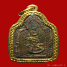 เหรียญหล่อ หลวงพ่อทา รุ่น 2