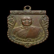 เหรียญพระอาจารย์ฝั้น อาจาโร รุ่น 26