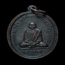 เหรียญรุ่นแรกหลวงปู่เฉย วัดศรีสันตยาราม ปี พ.ศ.๒๕๐๗