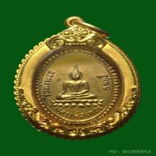 เหรียญ หลวงพ่อเกษร รุ่นแรก
