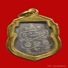 เหรียญหลวงพ่อน้อย วัดธรรมศาลา