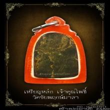 เหรียญหล่อโบราณเจ้าคุณโพธิ์ วัดชัยพฤกษ์มาลา เนื้อสัมฤทธิ์