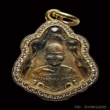 เหรียญรุ่นแรก หลวงพ่อคง วัดซำป่าง่าม เนื้ออัลปาก้า ปี 2483